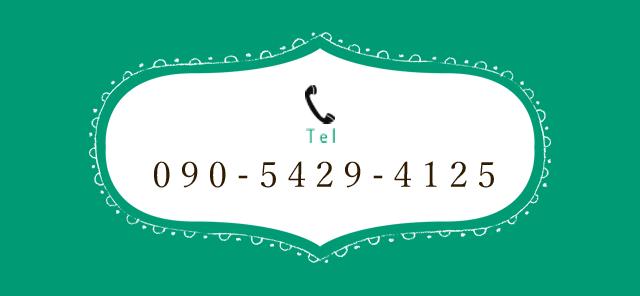 090-5429-4125